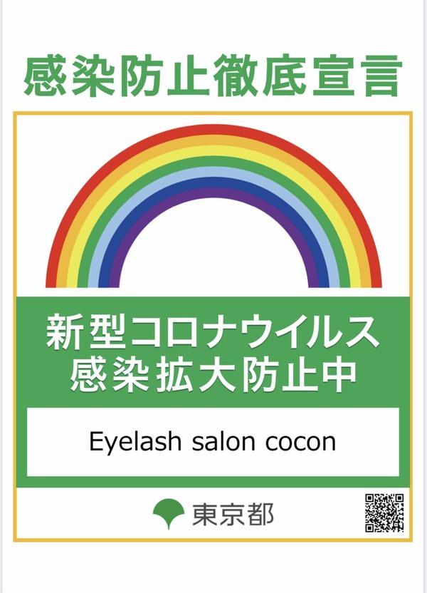 coconでの新型コロナウイルス対策!